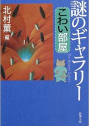 [Novel] 謎のギャラリー―こわい部屋 [Nazo no Gyarari kowaiheya]