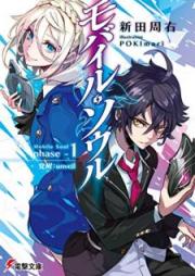 [Novel] モバイル・ソウル phase-1 覚醒:unveil 第01巻