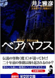 [Novel] ベアハウス [Beahausu]