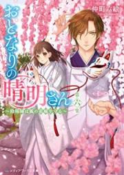 [Novel] おとなりの晴明さん 第01-06巻 [Otonari no Seimei san vol 01-06]