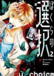 ぼくらの選択 第01-03巻 [Bokura no Sentaku vol 01-03]