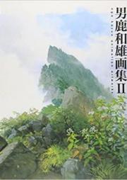 [Artbook] 男鹿和雄画集II [Oga Kazuo Gashu II]
