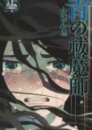 青の祓魔師 第01-27巻 [Ao no Futsumashi vol 01-27]
