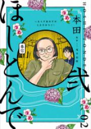 ほしとんで 第01巻 [Hoshi Tonde vol 01]