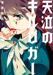 天泣のキルロガー 第01-02巻 [Tenkyu no Kiruroga vol 01-02]