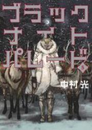 ブラックナイトパレード 第01-06巻 [Burakku Naito Paredo vol 01-06]