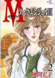 Mエム~ダーク・エンジェル3~ 第01-02巻 [M Emu Daku Enjeru 3 vol 01-02]