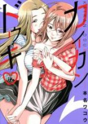 カイカンドウキ 第01-04巻 [Kaikan Doki vol 01-04]
