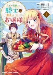 『王の菜園』の騎士と、『野菜』のお嬢様 第01-02巻 [O no Saien no Kishi to Yasai no Ojosama vol 01-02]