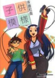子供模様 第01-02巻 [Kodomo Moyo vol 01-02]