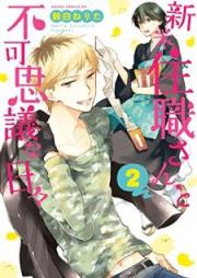 Starting Over 第01-03巻
