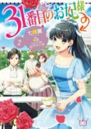 31番目のお妃様 第01巻 [31Banme no Okisakisama vol 01]