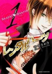 レンタルハーツ 第01-03巻 [Rentaru Hatsu vol 01-03]