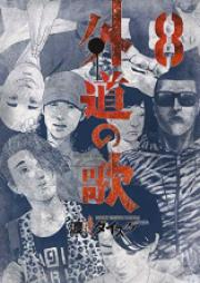 外道の歌 第01-12巻 [Gedo no Uta vol 01-12]