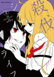 殺伐シェアライフ 第01-02巻 [Satsubatsu Shea Raifu vol 01-02]