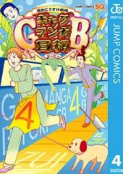増田こうすけ劇場 ギャグマンガ日和GB 第01-04巻 [Masuda Kosuke Gekijo Gyagu Manga Biyori Jibi vol 01-04]
