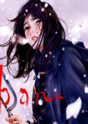 adabana 徒花 第01巻