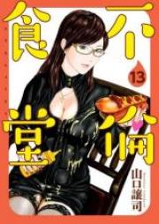 不倫食堂 第01-15巻 [Furin Shokudo vol 01-15]