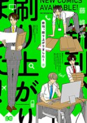 新刊、刷り上がりました!第01-02巻 [Shinkan Suriagarimashita vol 01-02]