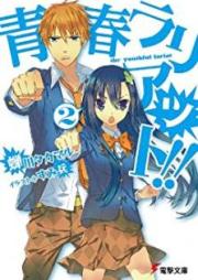 [Novel] 青春ラリアット!! 第01-04巻 [Seishun Lariat vol 01-04]