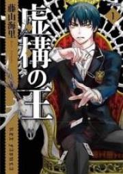 虚構の王 第01-03巻 [Kyokou no Ou vol 01-03]
