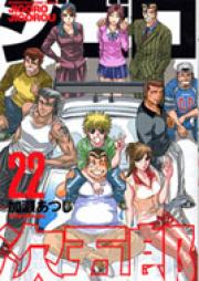 ジゴロ次五郎 第01-22巻 [Jigoro Jigoro vol 01-22]