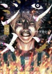 ジンメン 第01-13巻 [Jinmen vol 01-13]