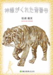 神様がくれた背番号 第01-03巻 [Kamisama ga Kureta Sebango vol 01-03]