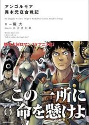 [Novel] アンゴルモア 元寇合戦記 第01巻 [Angorumoa Ihon Genko Kassenki vol 01]