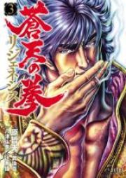 蒼天の拳 リジェネシス 第01-04巻 [Soten Nokobushi Rijeneshisu vol 01-04]