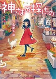 [Novel] 神さまの探しもの [Kamisama no Sagashimono]