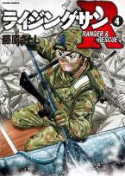 ライジングサンR 第01-07巻 [Raijingu San Raru vol 01-07]