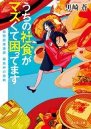 [Novel] うちの社食がマズくて困ってます 総務部推進課 霧島梓の挑戦 [Uchi no Shashoku ga Mazukute Komattemasu Somubu Suishinka Kirishima Azusa no Chosen]