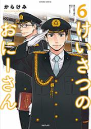 けいさつのおにーさん 第01-06巻 [Keisatsu no Onisan vol 01-06]