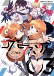 コスモファミリア* 第01-03巻 [Kosumo Famiria * vol 01-03]