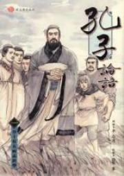 孔子と論語 第01-03巻 [Koshi to Rongo vol 01-03]