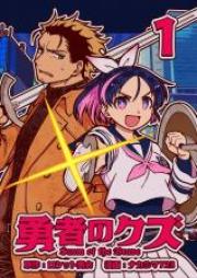 勇者のクズ 第01-02巻 [Yusha no Kuzu vol 01-02]