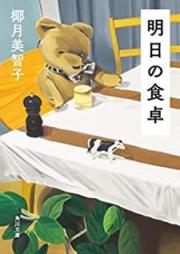 [Novel] 明日の食卓 [Ashita no Shokutaku]