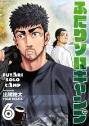 ふたりソロキャンプ 第01-10巻 [Futari Soro Kyanpu vol 01-10]