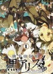 執事の国の黒アリス 第01-02巻 [Shitsuji no Kuni no Kuroarisu vol 01-02]