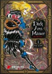 DarkArtsMaster 黶き魔法使い 第01-03巻 [Daku Atsu Masuta Kuroki Mahotsukai vol 01-03]