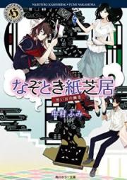 [Novel] なぞとき紙芝居 第01-02巻 [Nazotoki Kamishibai vol 01-02]