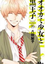オオカミ少女と黒王子 第01-16巻 [Ookami Shoujo to Kuroouji vol 01-16]