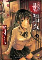 影踏み 第01-03巻 [kagefumi vol 01-03]