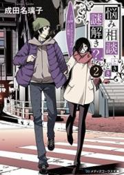 [Novel] 悩み相談、ときどき、謎解き? 第01-02巻 [Nayami sodan, tokidoki, nazotoki? vol 01-02]