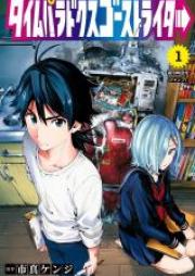 タイムパラドクスゴーストライター 第01-02巻 [Taimu Paradokusu Gosuto Raita vol 01-02]