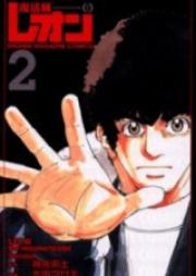 復活師レオン 第01-02巻 [Fukkatsushi Reon vol 01-02]