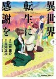 異世界転生に感謝を 第01-02巻 [Isekai Tensei ni Kanshao vol 01-02]