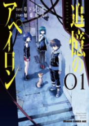 追憶のアペイロン 第01-02巻 [Tsuioku no Apeiron vol 01-02]