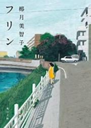 [Novel] フリン [Furin]